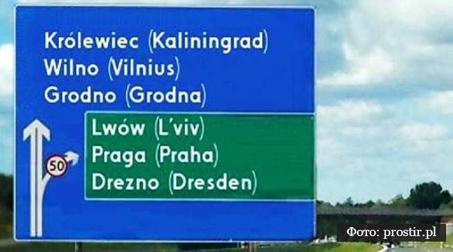 Заміна дороговказів: у Польщі новий спосіб написання назв іноземних міст