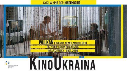 КіноУкраїна в кінотеатрі DCF: Вулкан