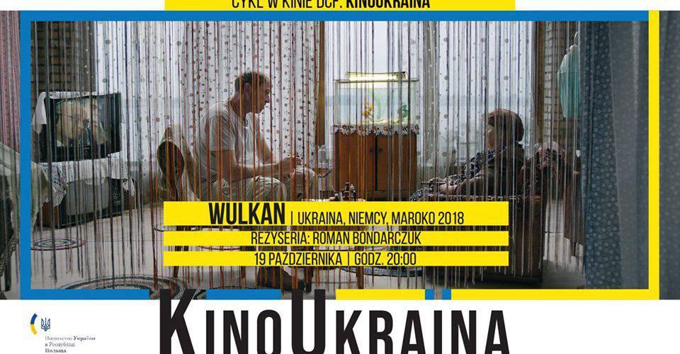 У Вроцлаві знову почнуть показувати найкраще українське кіно