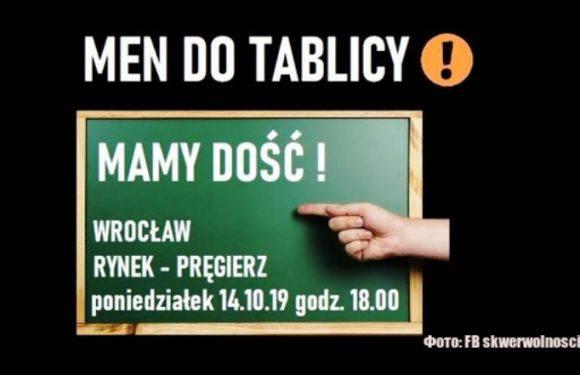 «MEN do tablicy» — гасло пікету на площі Ринок у Вроцлаві. Так вчителі відзначають професійне свято