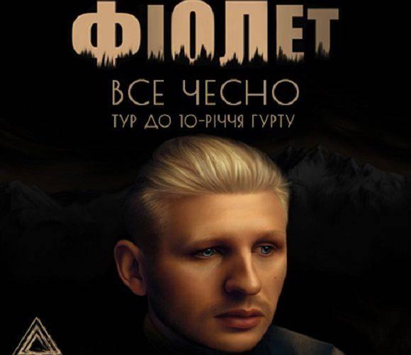 Не прогав: гурт «Фіолет» виступить у Вроцлаві. Вся інформація тут!
