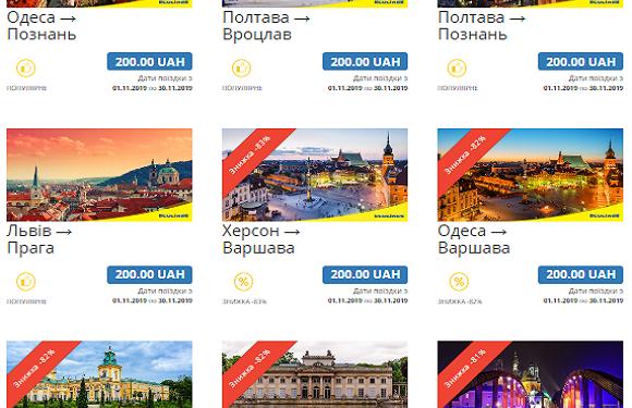 Ловіть шалені знижки на подорожі з України до Польщі, Чехії та Литви
