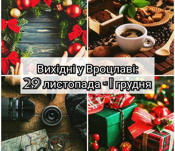 Вихідні у Вроцлаві: 29 листопада — 1 грудня