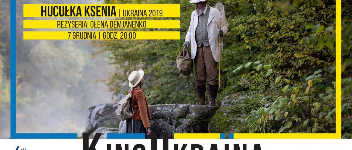 Українське кіно у Вроцлаві: покажуть комедію «Гуцулка Ксеня»