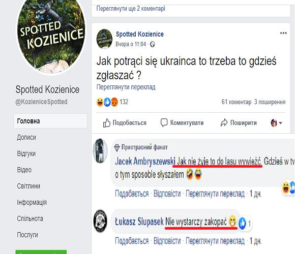 Брудні жарти: «Що робити, якщо збив українця?»:»Вивезти його до лісу»