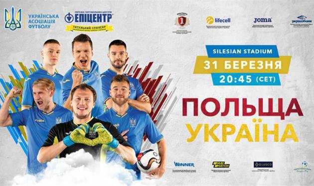 Стартовала продажа билетов на поединок Украины с Польшей в Хожове