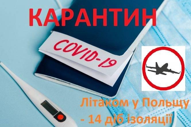 Від 15 серпня українці, котрі прилітають до Польщі, знову зобов'язані проходити карантин