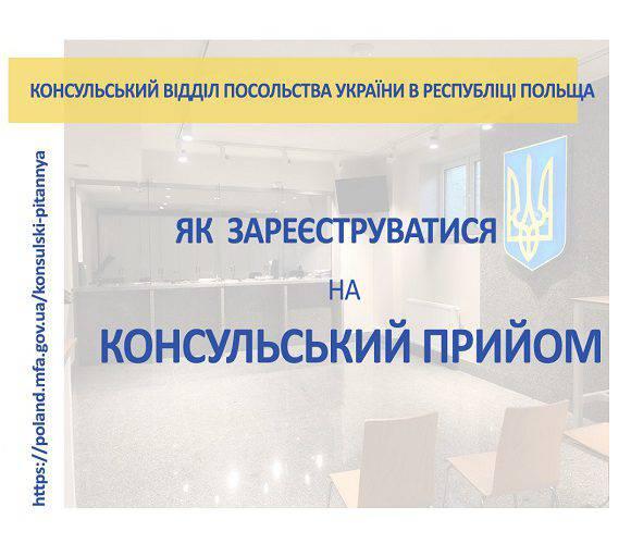 З 10 серпня 2020 року змінюється реєстрація на консульський прийом: в Польщі відкрили електронну чергу