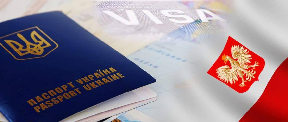 Пункти Прийому Візових Анкет до Польщі  відновлюють свою діяльність