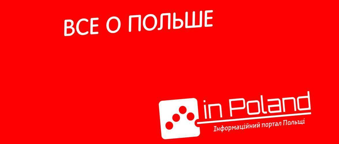 Новости о Польше: выпуск новостей №1 от inPoland (+ВИДЕО)
