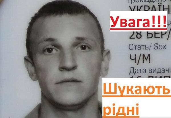 Рідні розшукують українця в Польщі