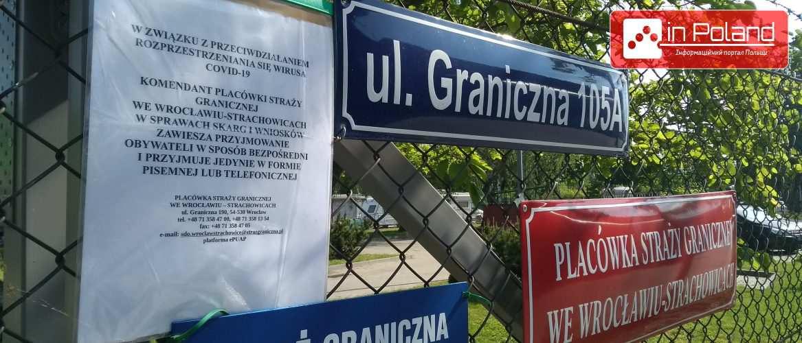 У Польщі затримали 2 громадян України, які купили «запрошення на роботу» за 100 евро