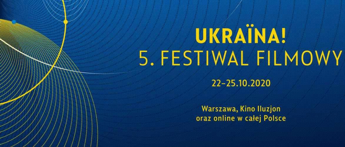 У Варшаві відбудеться фестиваль українських фільмів