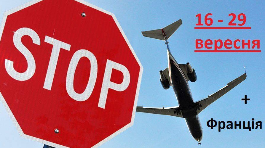 Польща заборонила польоти до 30 країн [+СПИСОК]