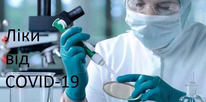 У Польщі розробили ліки від COVID-19