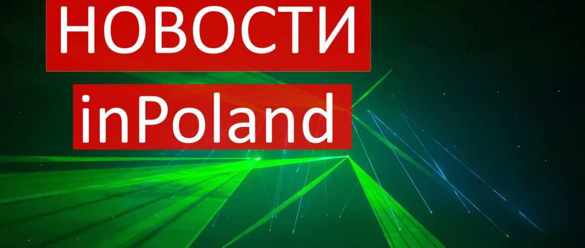 Новости inPoland: события последней недели №4