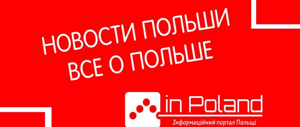Новости о Польше: выпуск новостей №2 от inPoland (+ВИДЕО)