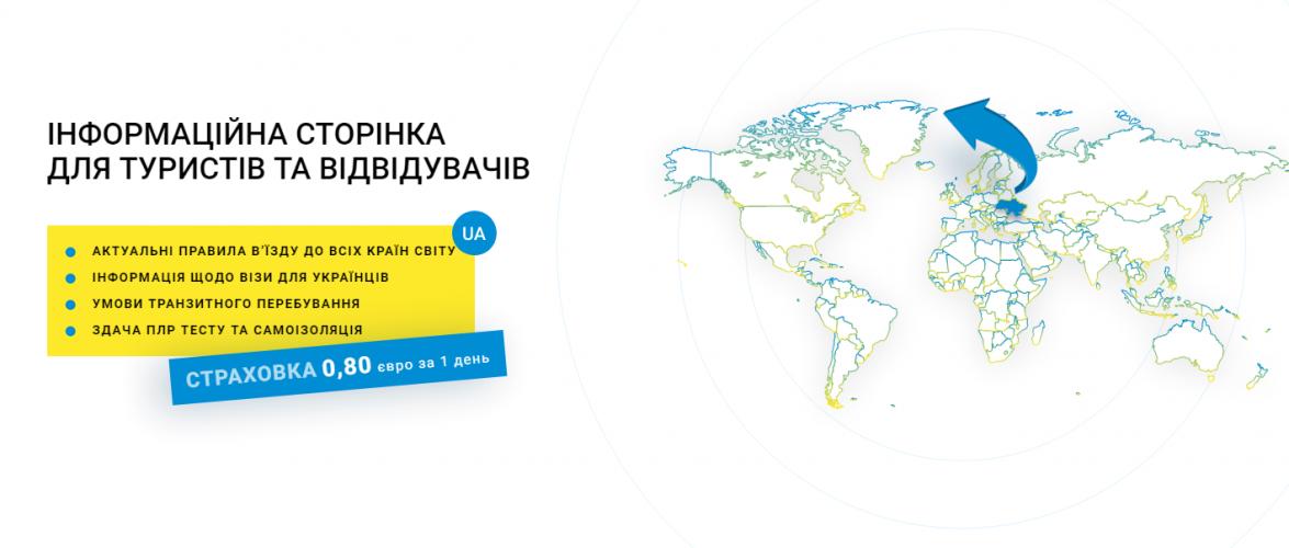 Visit Ukraine оновлений з розділом для українців