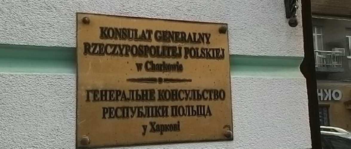 Консульство Польщі у Харкові відновило роботу