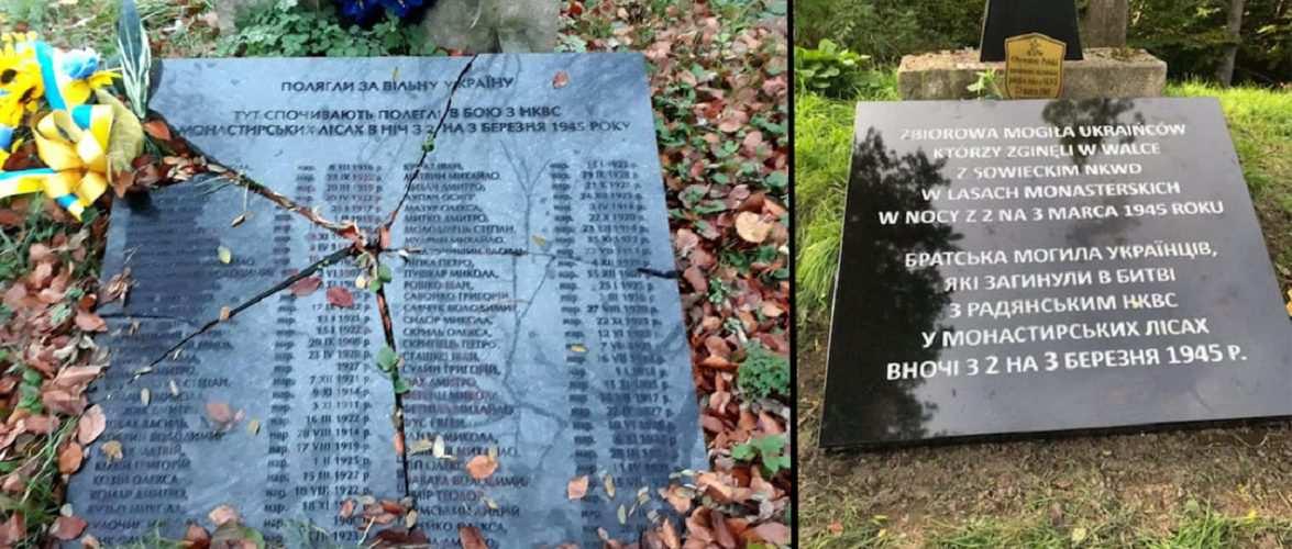 У Польщі відновили меморіальну плиту воїнам УПА