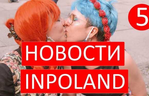 Новости inPoland: события последней недели №5