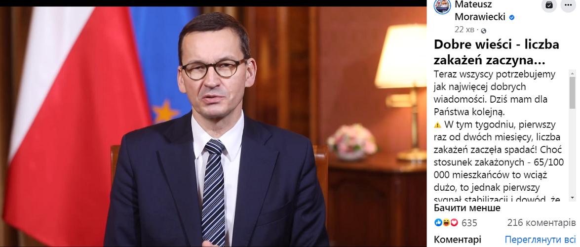 Уряд Польщі не буде застосовувати повне блокування [+ВІДЕО]