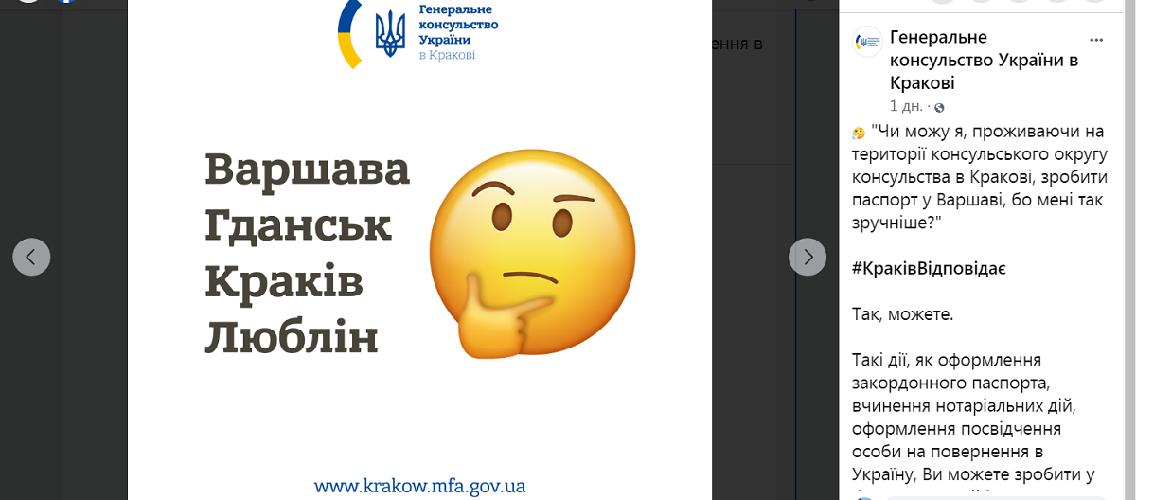 Які дії вимагають «прив'язки» до вашого консульського округу в Польщі, а які ні?
