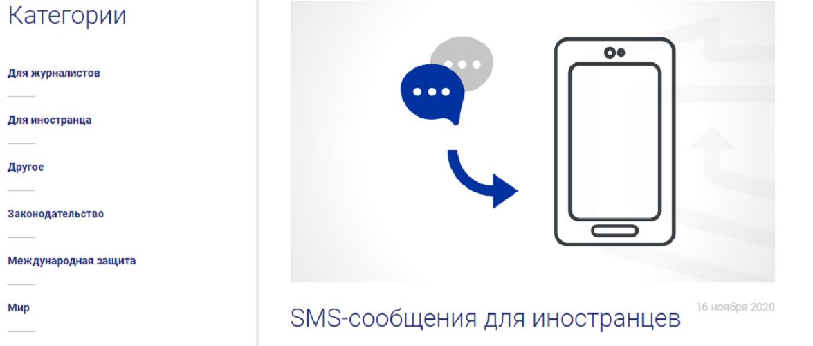 Іноземців у Польщі повідомлятимуть SMS про хід справи в UdSC