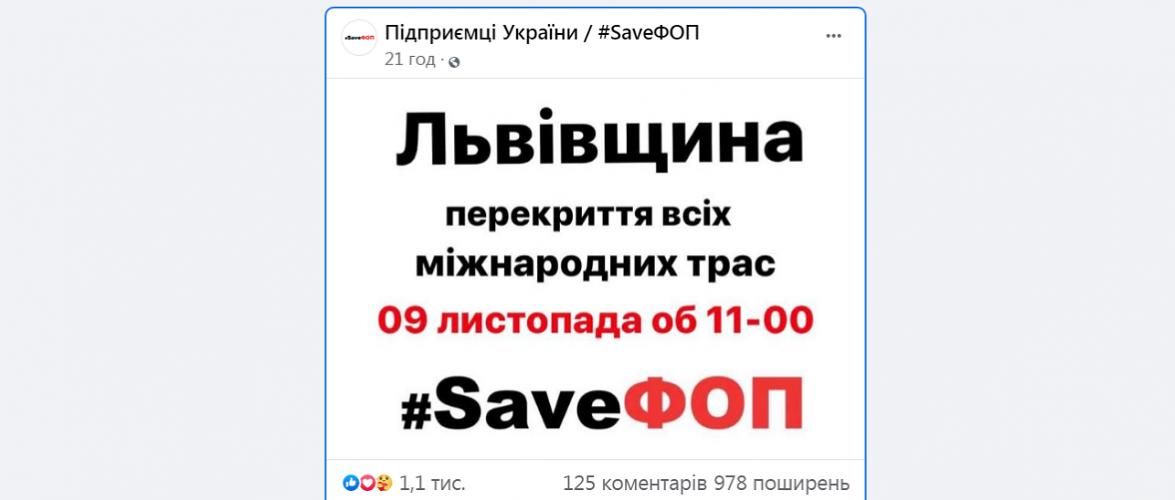 Підприємці на Львівщині перекриють всі міжнародні траси