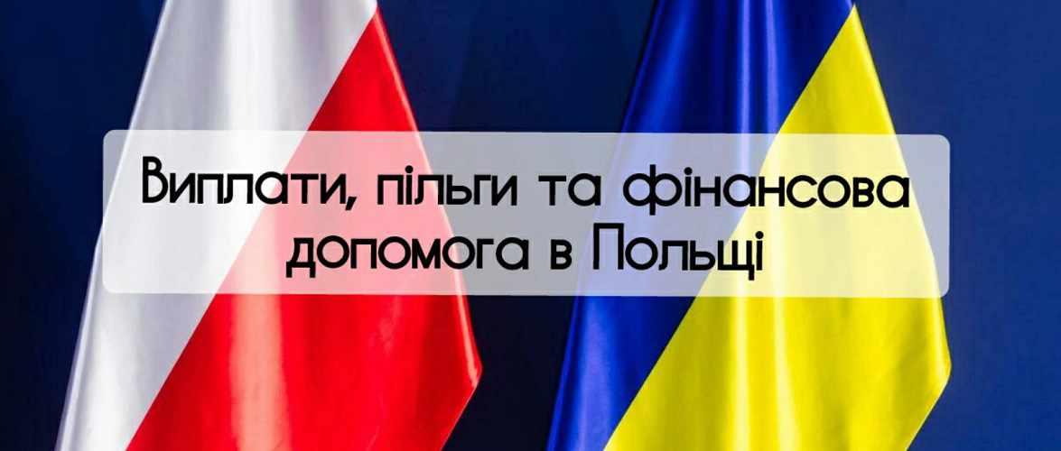 Соціальні виплати, пільги та знижки для українців в Польщі