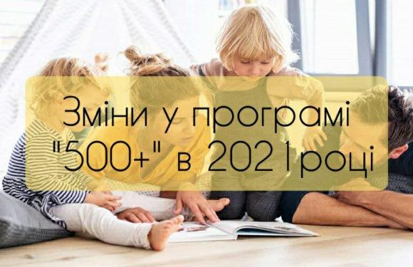 В 2021 році в Польщі будуть зміни до програми «500+»