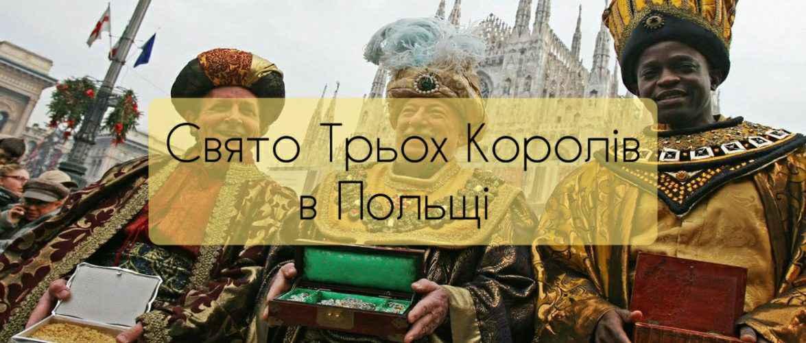 Яке свято святкують поляки 6 січня і чи можна розраховувати на вихідний?