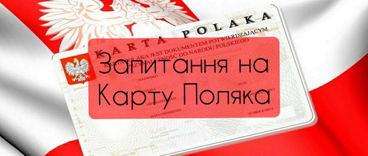 Список найпопулярніших запитань на отримання Карти Поляка