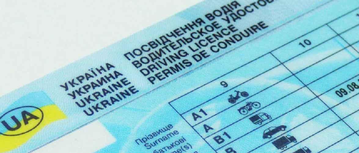 Шість фальшивих водійських посвідчень за два дні виявили в Польщі на кордоні з Україною