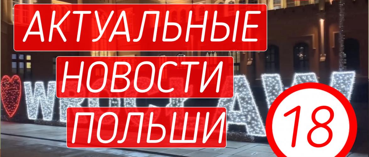 Актуальные новости  о Польше: события последней недели 06.01.2021 (ВИДЕО)