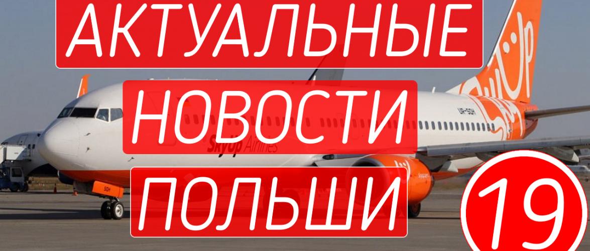 Актуальные новости  о Польше: события последней недели 13.01.2021 (ВИДЕО)