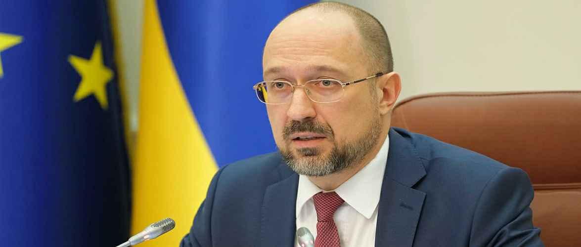 Уряд України хоче наздогнати польські зарплати: Шмигаль назвав дату