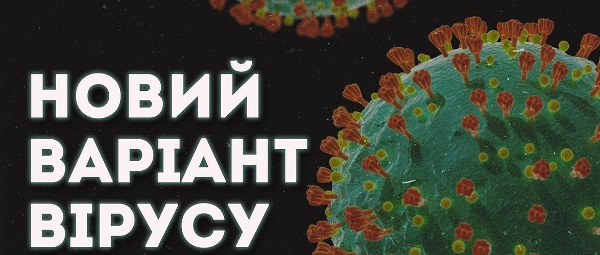 «Підляські варіанти» — у Польщі вчені виявили нові мутації коронавірусу