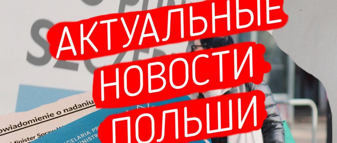Актуальные новости Польши: события за неделю 19.05.2021 (ВИДЕО)