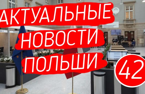 Актуальные польские новости за неделю  23.06.2021 (ВИДЕО)