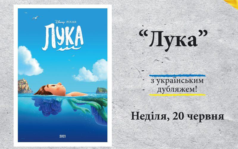 У польському Вроцлаві кінотеатр покаже фільм українською мовою (КОНКУРС)