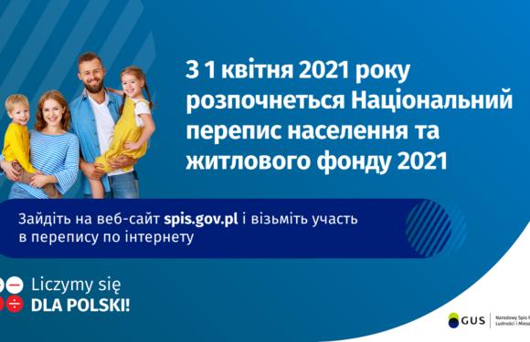 Українці повинні взяти участь в переписі населення в Польщі: часу залишилось мало