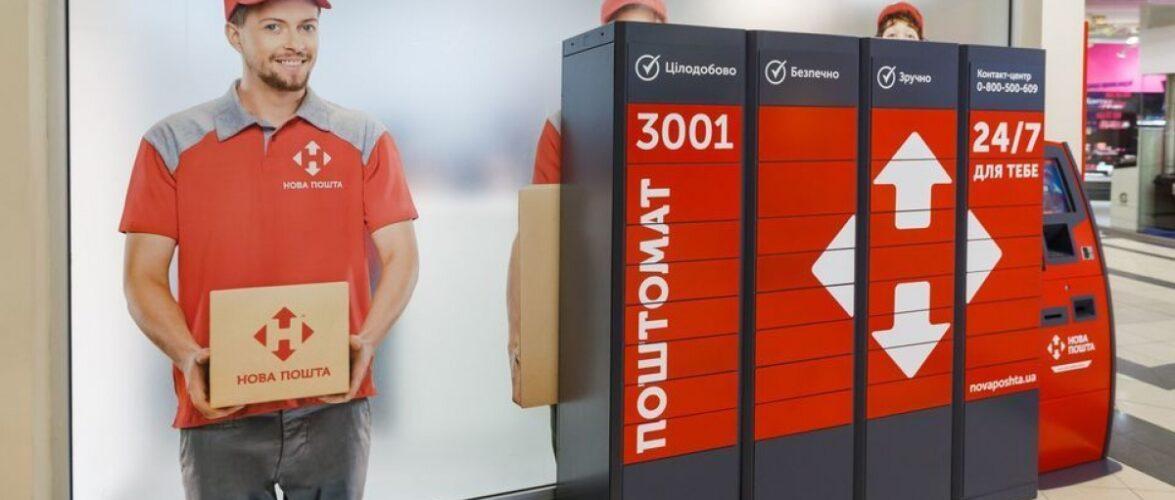 Нова Пошта знизила вартість доставки посилок з Польщі в Україну